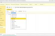 1С Бухгалтерия 3.0 Групповое перепроведение документов