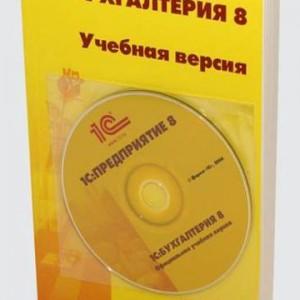 1С Бухгалтерия 8. Учебная версия ред. 3.0 CD