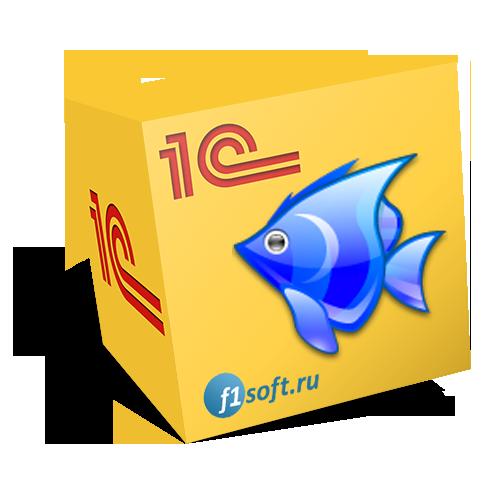 1С Рыбопереработка 8