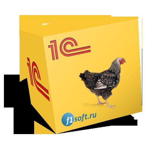 1С Управление птицефабрикой 8