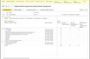 1c crm 8 Бизнес-процессы