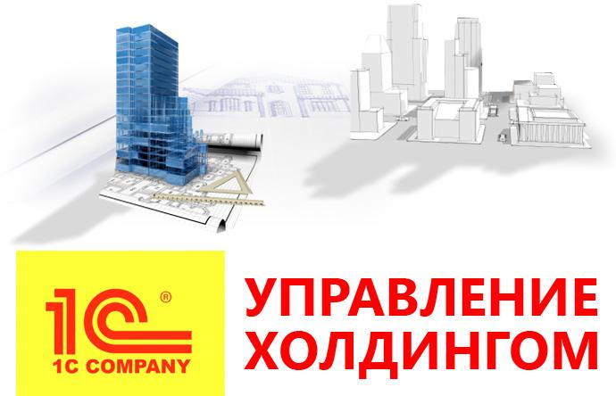 1С Управление холдингом 8 за 1 млн рублей