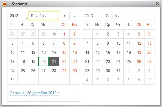 Как сделать календарь 1с