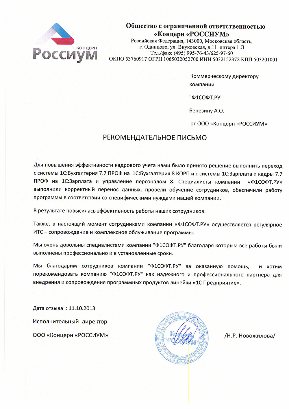 Концерн Россиум, отзыв клиента