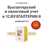 """Бухгалтерский и налоговый учет в """"1С:Бухгалтерии 8"""""""