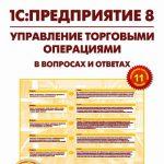 520_lico_UTO_v_voprosah_i_otvetah_izd_6_red_11