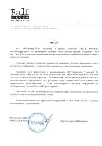 Ральф-отзыв-ут