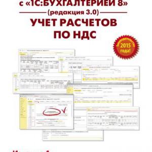 Секреты профессиональной работы с 1С Бухгалтерией 8 (ред. 3.0)