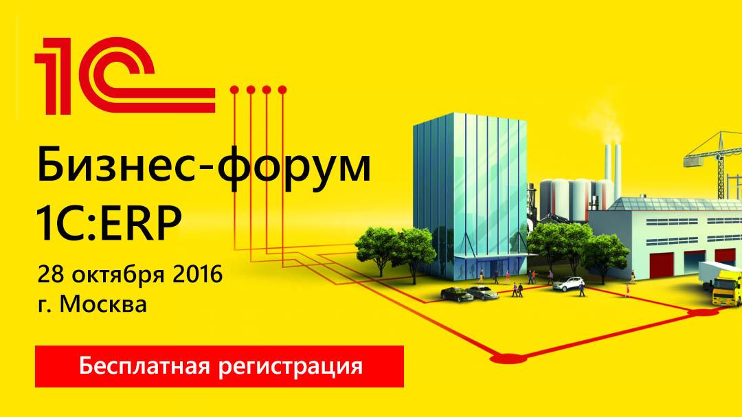 Бизнес-форум 1С ERP