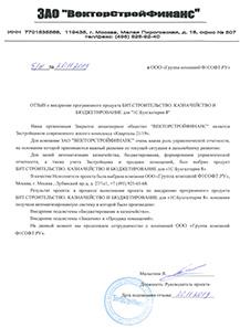 ВЕКТОРСТРОЙФИНАНС